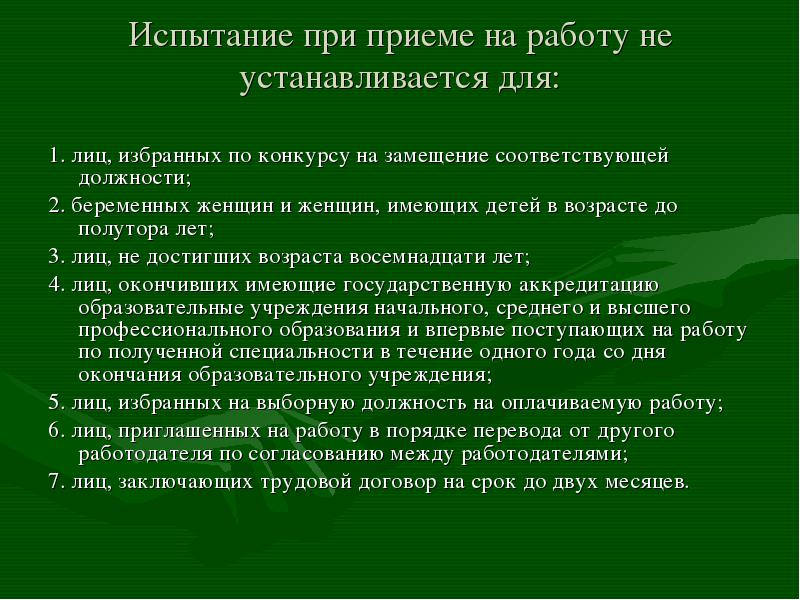 собственниках как обосновать руководителю свою значимость трудовой договор мотоциклы Кемеровской области