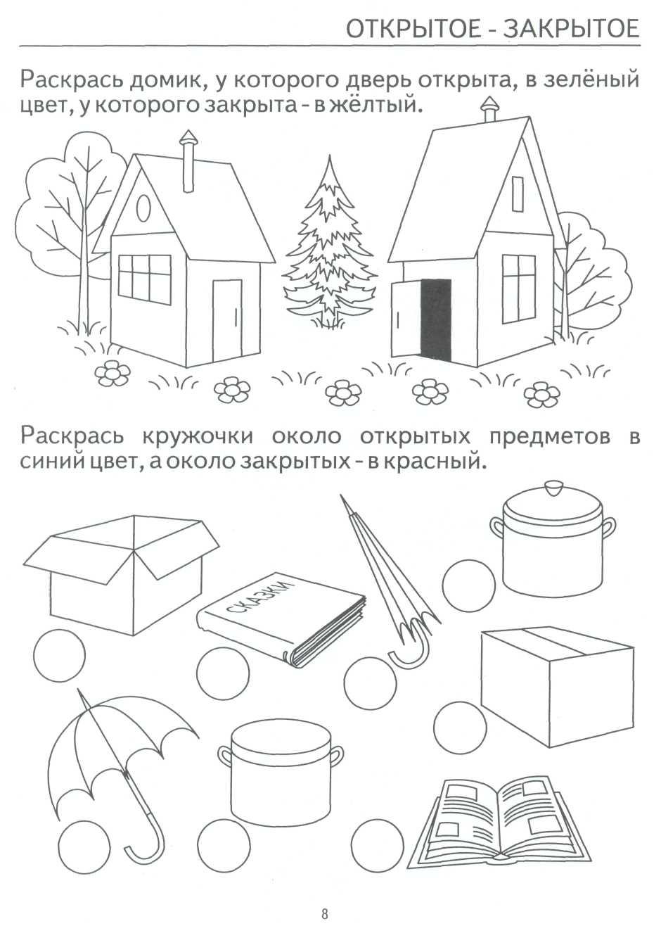 Развитие образного мышления и графических навыков у детей 5-7 лет
