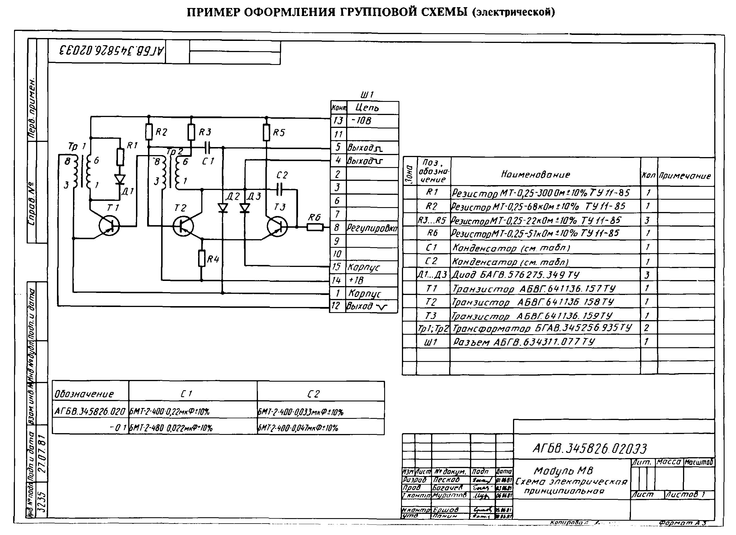 Принципиальные и монтажные электрические схемы гост