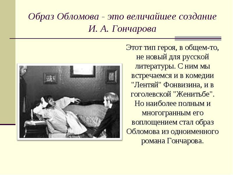 История создания романа иагончарова обломов