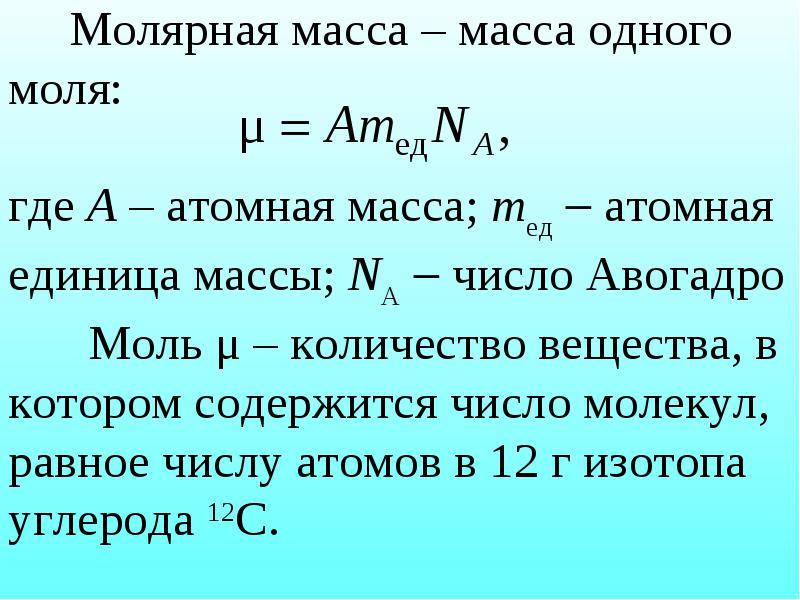 Favorites формулы для нахождения молярной массы мирного неба отличных